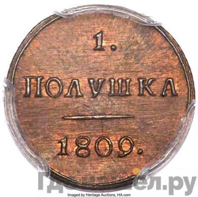 Реверс Полушка 1809 года КМ  Новодел