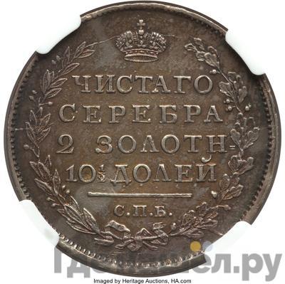 Реверс Полтина 1816 года СПБ ПС