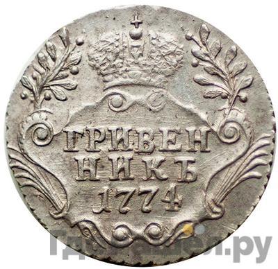 Реверс Гривенник 1774 года СПБ