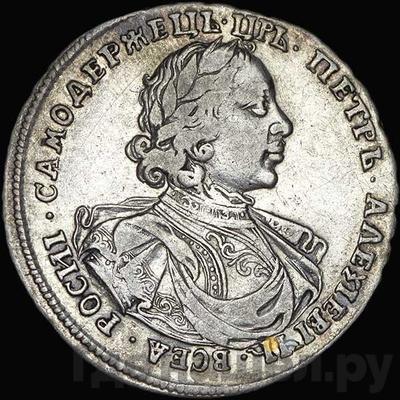 Аверс Полтина 1718 года OK L L   L на хвосте и лапе орла