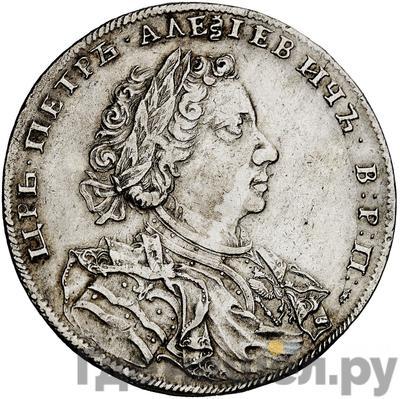 Аверс 1 рубль 1707 года H Портрет работы Гаупта