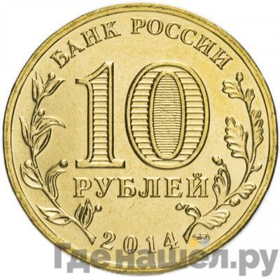 Реверс 10 рублей 2014 года СПМД Города воинской славы. Реверс: Колпино
