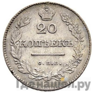 Аверс 20 копеек 1830 года СПБ НГ