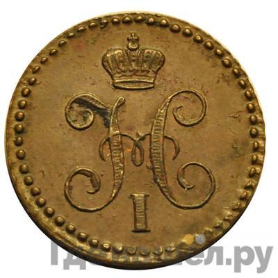 Аверс 1/4 копейки 1843 года ЕМ