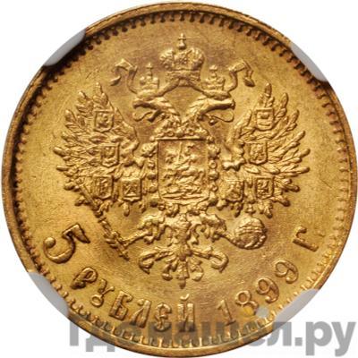 Реверс 5 рублей 1899 года ЭБ