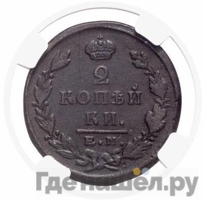 Реверс 2 копейки 1823 года ЕМ ПГ