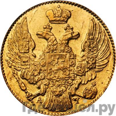 Реверс 5 рублей 1841 года СПБ АЧ