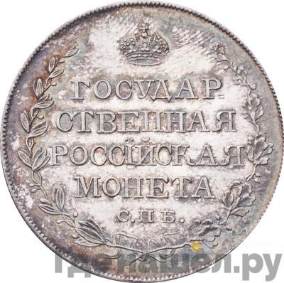 Реверс Полтина 1810 года СПБ ФГ Старый тип