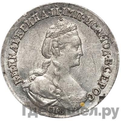 Аверс 20 копеек 1781 года СПБ