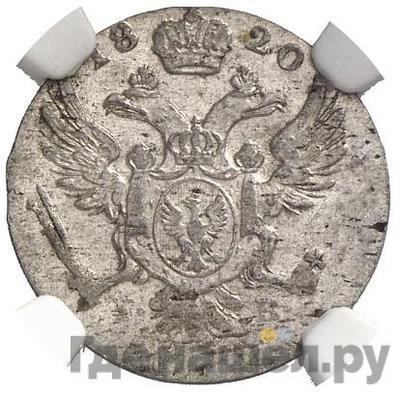 Аверс 5 грошей 1820 года IВ Для Польши