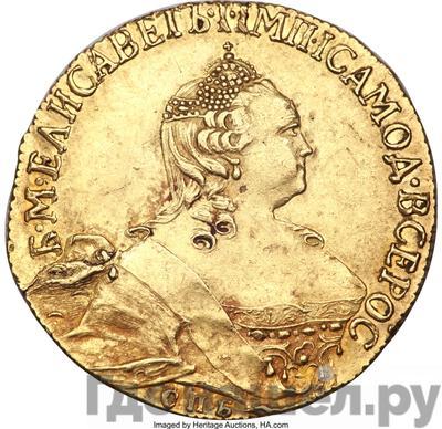 Аверс 5 рублей 1756 года СПБ