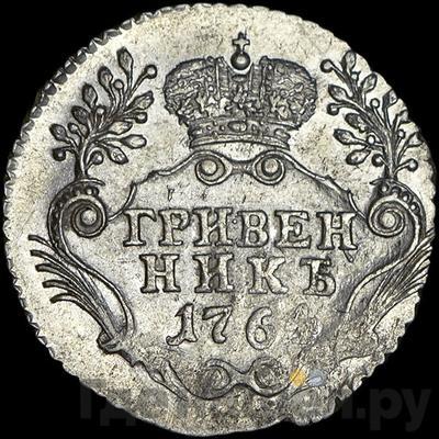 Реверс Гривенник 1764 года СПБ