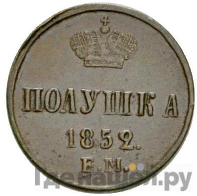 Аверс Полушка 1852 года ЕМ