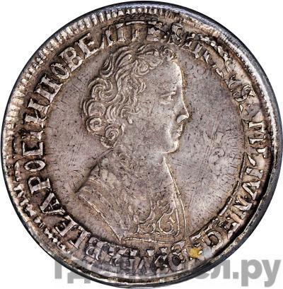 Аверс 1 рубль 1705 года МД   Корона закрытая, высокая