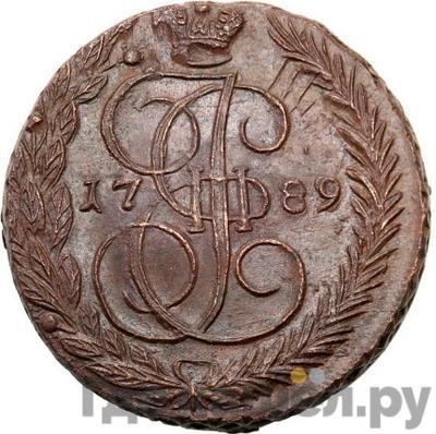 Аверс 5 копеек 1789 года ЕМ