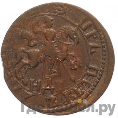 Реверс 1 копейка 1718 года НДЗ