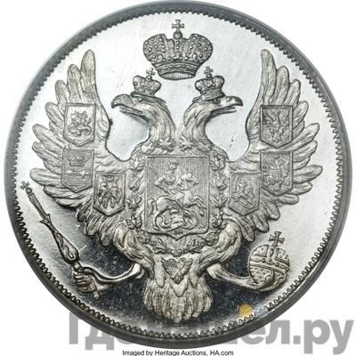 Реверс 3 рубля 1831 года СПБ