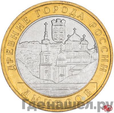 Аверс 10 рублей 2004 года ММД Древние города России Дмитров