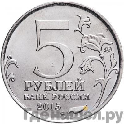 Реверс 5 рублей 2015 года ММД Крымская стратегическая наступательная операция