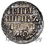 Аверс Гривенник 1702 года   Малая корона ГРИВЕ/ННИКЪ