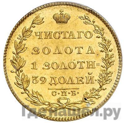 Аверс 5 рублей 1828 года СПБ ПД