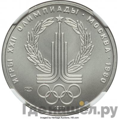 Аверс 150 рублей 1977 года ЛМД Эмблема Олимпийских игр в Москве