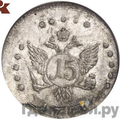 Реверс 15 копеек 1761 года ММД Пробные