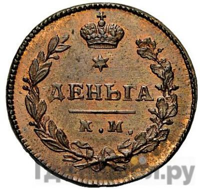 Деньга 1811 года КМ ПБ    Новодел