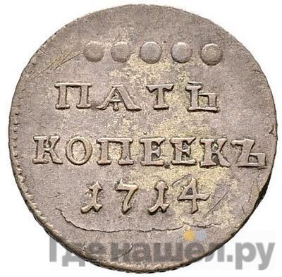 Аверс 5 копеек 1714 года