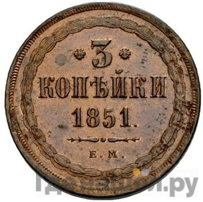 Аверс 3 копейки 1851 года ЕМ