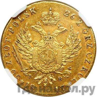 Реверс 50 злотых 1817 года IВ Для Польши