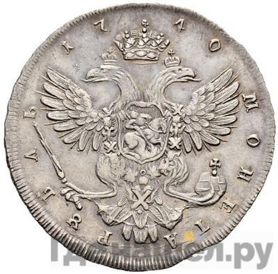 Реверс 1 рубль 1740 года СПБ Петербургский тип