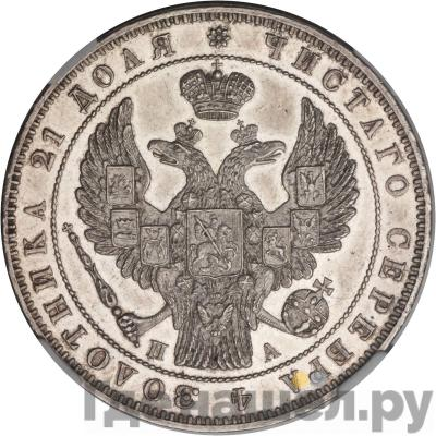 Реверс 1 рубль 1846 года СПБ ПА
