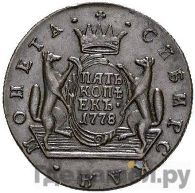 Реверс 5 копеек 1778 года КМ Сибирская монета