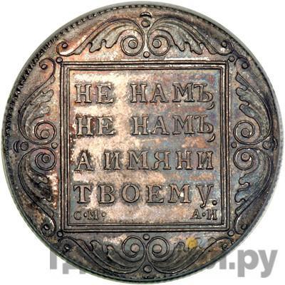 Аверс 1 рубль 1801 года СМ АИ
