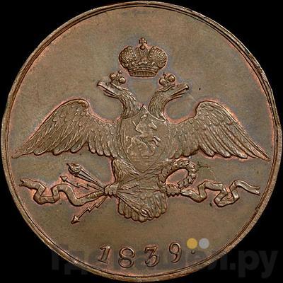 Реверс 10 копеек 1839 года СМ