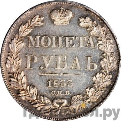 Аверс 1 рубль 1833 года СПБ НГ