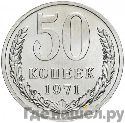 Аверс 50 копеек 1971 года