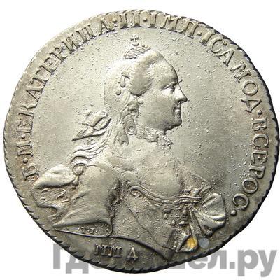 Аверс 1 рубль 1765 года ММД TI EI