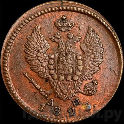 Реверс 2 копейки 1823 года КМ АМ