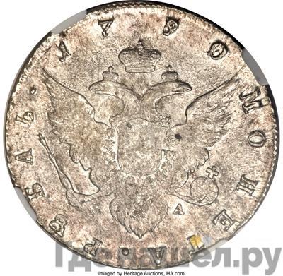 Реверс 1 рубль 1790 года СПБ ЯА