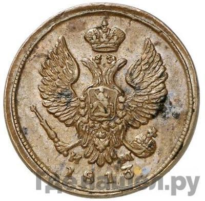 Аверс Деньга 1813 года ЕМ НМ