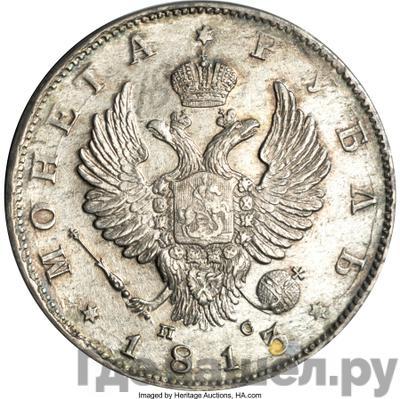 Аверс 1 рубль 1813 года СПБ ПС
