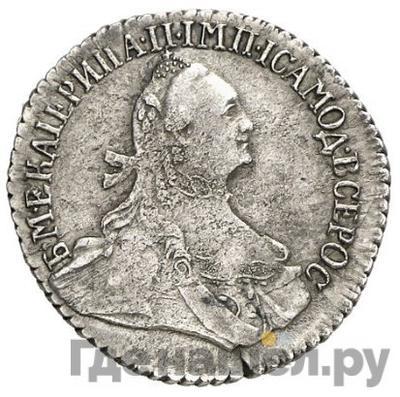 Аверс Гривенник 1765 года   Без обозначения монетного двора