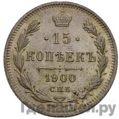 Аверс 15 копеек 1900 года СПБ ФЗ