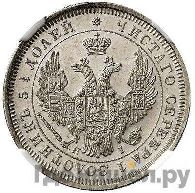 Реверс 25 копеек 1853 года СПБ НI