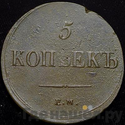 Аверс 5 копеек 1837 года ЕМ ФХ