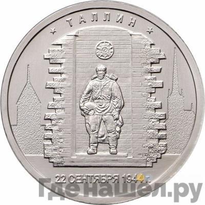 Аверс 5 рублей 2016 года ММД Города-столицы освобожденных государств Таллин