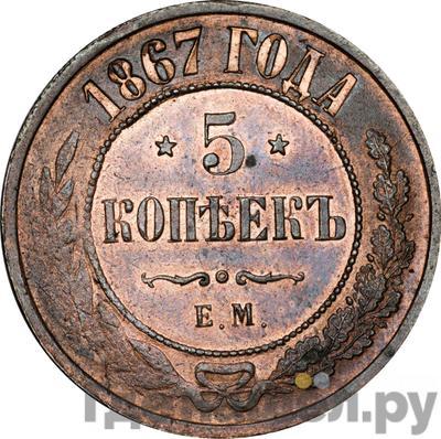 5 копеек 1867 года ЕМ Новый тип