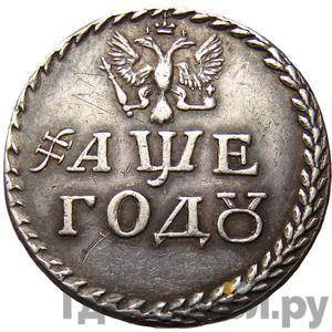 Реверс Бородовой знак 1705 года